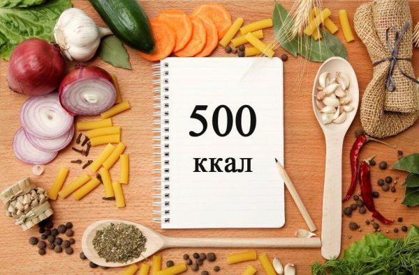 Диета 500 килокалорий в день
