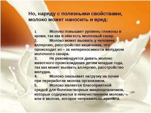 Негативные свойства молока