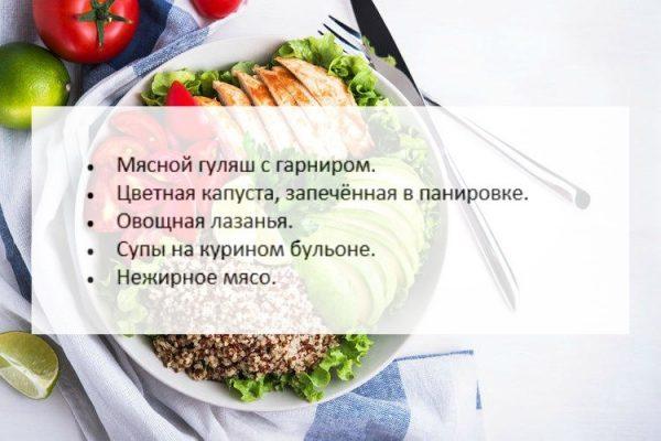 Обеды на каждый день при правильном питании для похудения