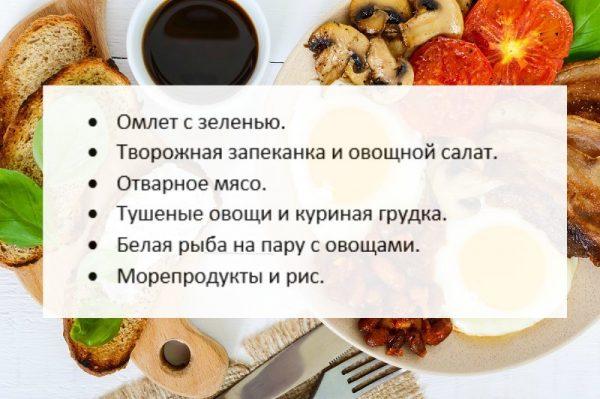 Ужин на каждый день при правильном питании