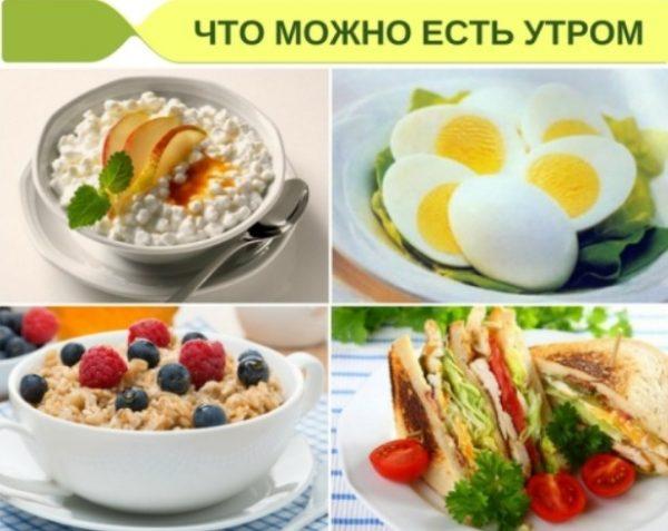 Что можно есть утром