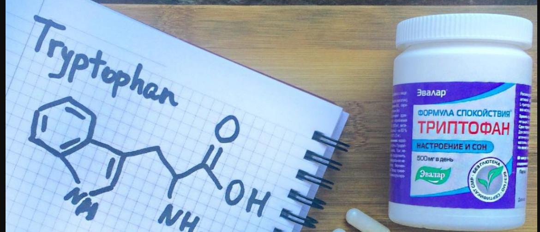 Триптофан – в каких продуктах содержится в большом количестве
