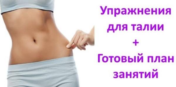 Правила выполнения упражнений для талии