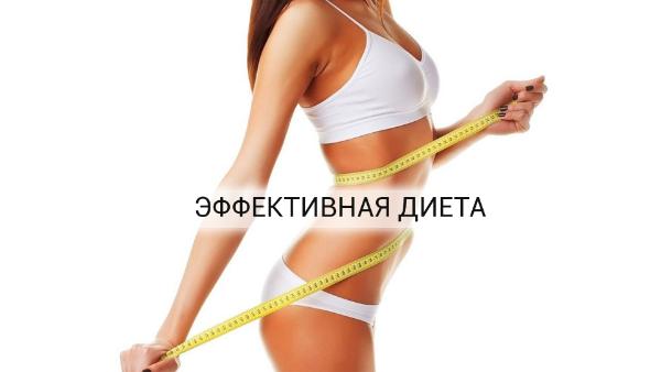 Как похудеть за 3 недели быстро и легко