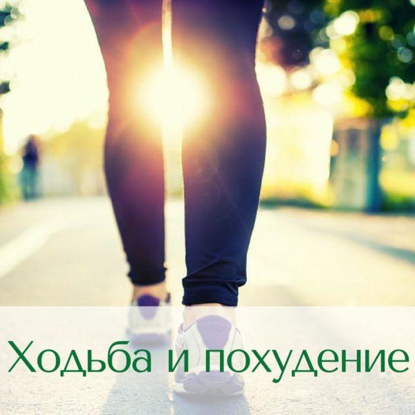 Сколько в день нужно пройти шагов, чтобы похудеть